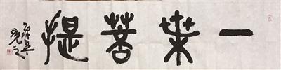 """书法进客厅年前最后一送 张觉之""""一叶菩提""""贺新春"""
