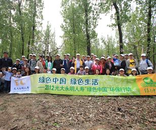 光大永明员工圆满完成100棵植树任务合影留念