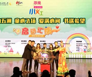 光大永明人寿及北京分公司赞助亿天使捐书活动