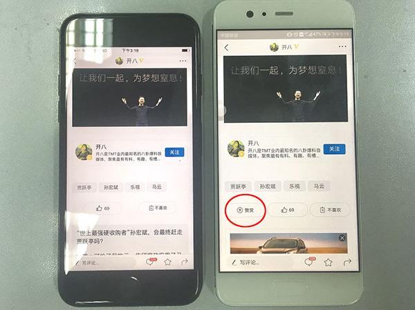 今日头条。左边是iPhone手机,右为安卓手机。
