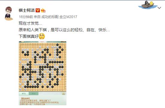 """""""现在才发觉......原来和人类下棋,是可以这么的轻松、自在、快乐......下围棋真好。""""刚刚在人机大战中因输棋而哭红鼻子的柯洁,终于在对阵人类的比赛中笑了。"""