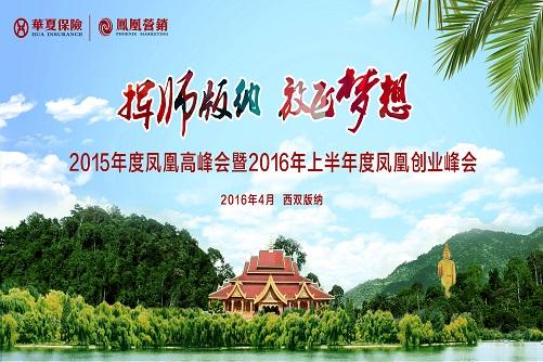 华夏保险营销渠道2015年度凤凰高峰会召开