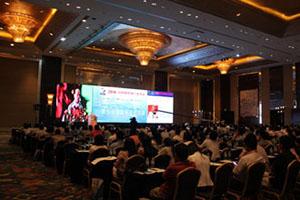 2014中国煤焦钢产业大会