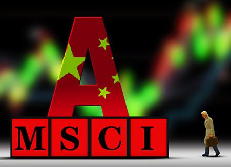 基金热议A股纳入MSCI:推动投资者结构优化