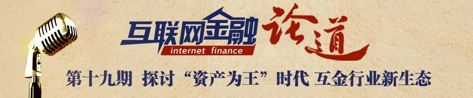 《互联网金融论道》第十九期