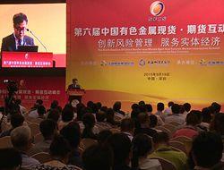 第六届中国有色金属现货・期货互动峰会