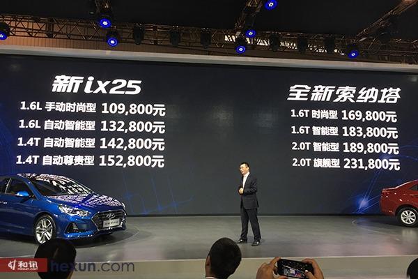瑞纳预售/ix25、新索纳塔九上市 北京现代成都车展三箭齐发