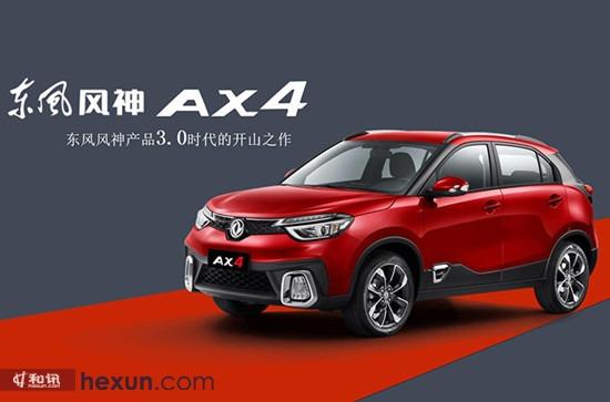 东风风神AX4上市 6款车型售价6.68-10.18万元