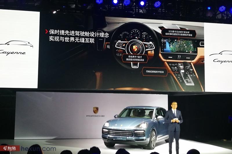 全新保时捷Cayenne正式亮相 11月17日正式上市
