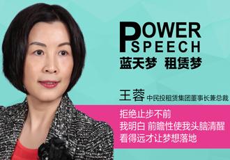 王蓉,她能量,和讯