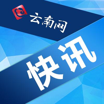 云南网讯 1月21日上午刚刚闭幕的省十二届人大常委会第三十九次会议决定:任命王显刚、张国华为云南省人民政府副省长。