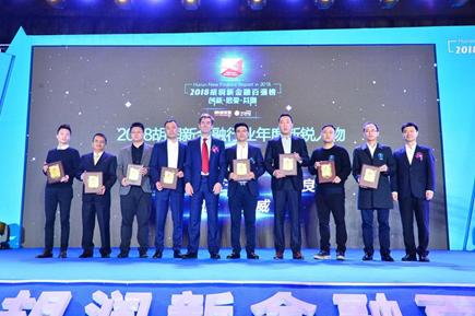 宜聚网创始人兼董事长吴飞(左四)上台领奖