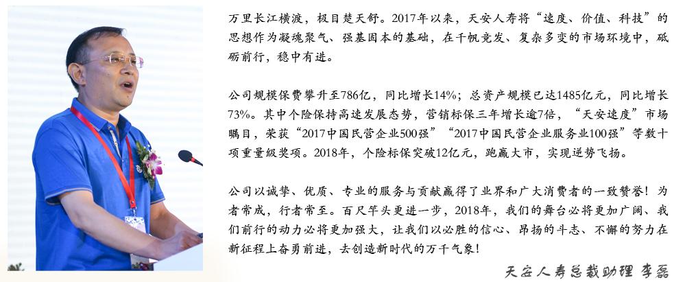 天安人寿总裁助理李磊致欢迎辞
