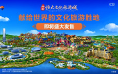 开封恒大文化旅游城正式亮相