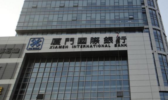 厦门国际银行一员工挪用客户百万贷款赴澳门赌博 被判刑