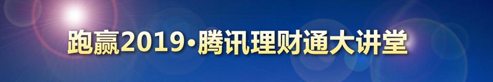 跑赢2019·腾讯理财通大讲堂