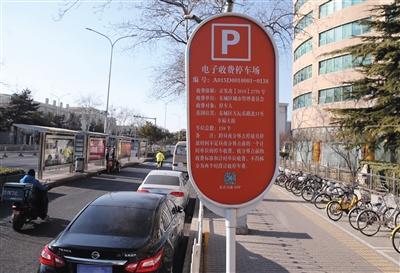 昨日,东城区体育馆路附近,一处道路停车电子收费停车场已换上橙色的新版收费挑示牌。
