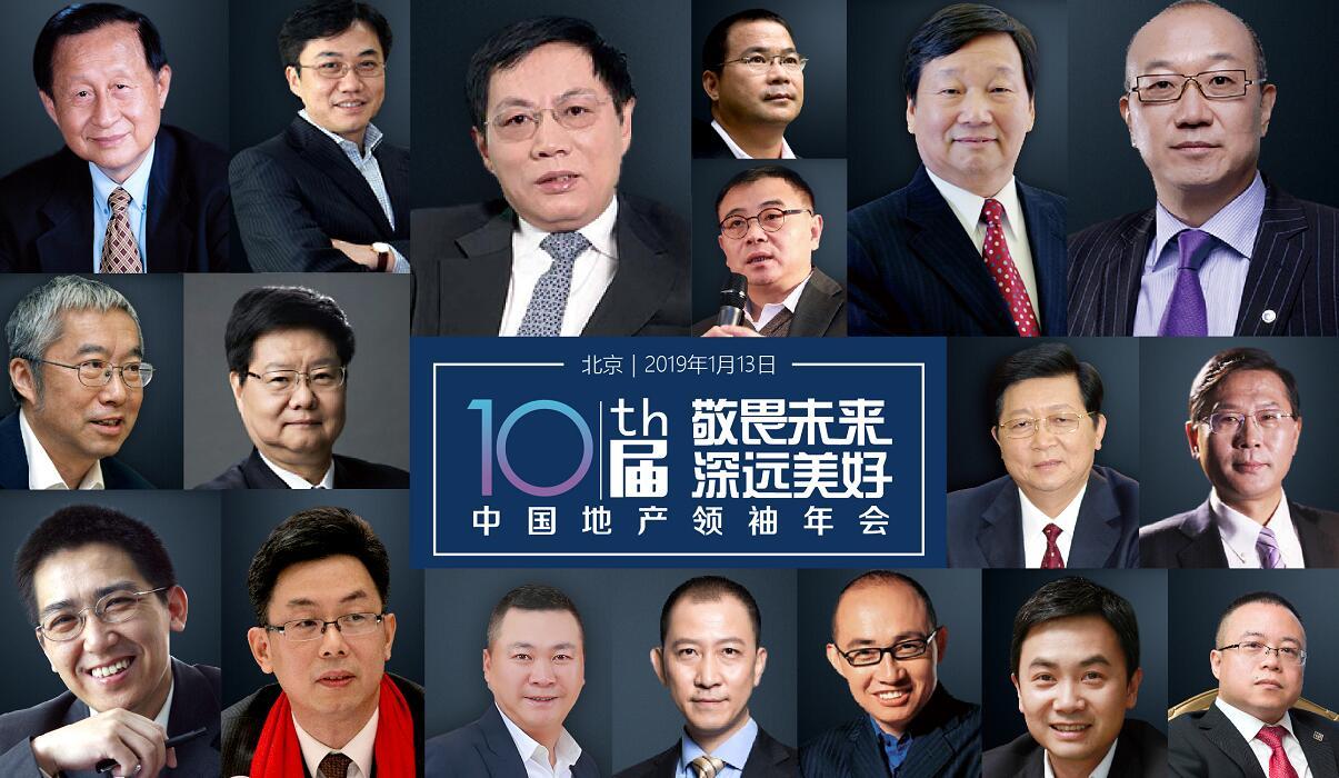 第十届中国地产领袖年会1月13日将隆重登场 星光熠熠年度大聚