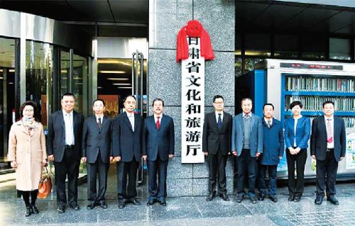 10月30日,甘肅省文化和旅游廳掛牌成立。