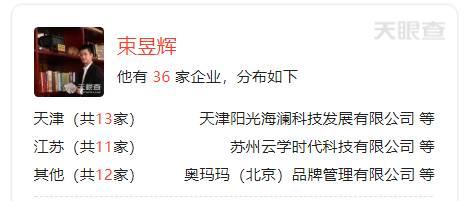 公开信息显示,权健自然医学科技发展有限公司持有天津武清村镇银行股份有限公司4.09%股份。