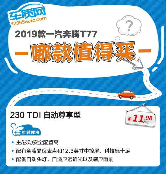 今年是中国一汽发生重大变革的一年,年初,旗下自主品牌进行大整合,原有的本田、森雅、骏派三大品牌都归属到奔腾体系之中。前段时间推出的一汽奔腾T77便是在整合背景下诞生的首款车型,重要性不言而喻。新车拥有着出色的外观以及豪华感极强的内饰设计,相信很多消费者都对它产生了浓厚的兴趣。那么在购车时哪款车型更为合适,今天我们便来讨论一下。