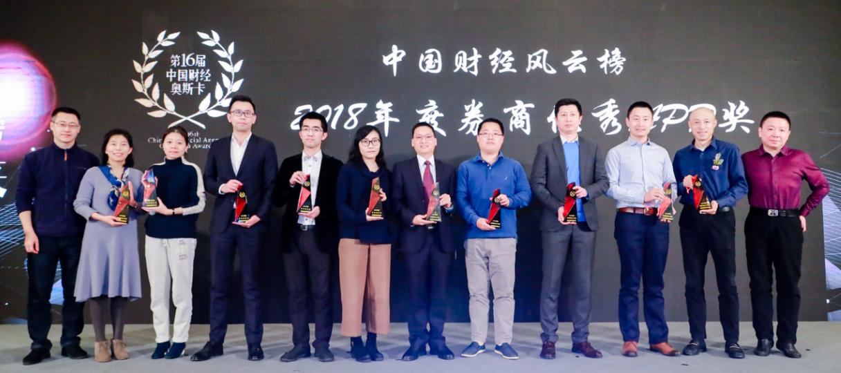 东北证券荣获和讯网中国财经风云榜年度券商优秀APP奖