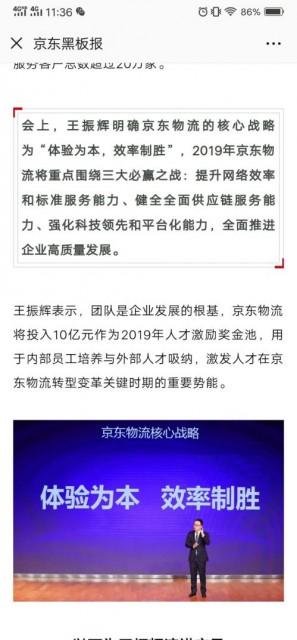 京东物流CEO王振辉:今年将投入10亿元作为人才激励奖金池