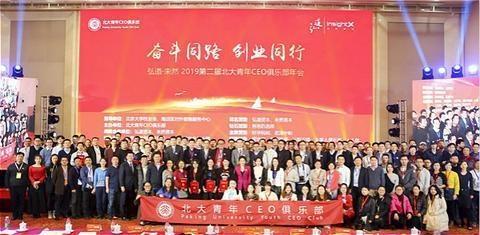 """新时代风云激荡变幻,新一代的中国青年依然将敢于担当、开拓创新精神世代传承。未名湖的波光塔影赋予北大青年追求真理、自我完善的精神馈赠。北大青年CEO俱乐部的创业者们以""""敢于担当,创在路上""""为口号,把青春理想、青春活力、青春奋斗凝结成巨大的力量,携手同行,用青年人的方式去塑造新时代北大企业家精神,在时代的召唤下奋勇前行。"""