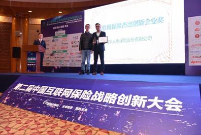 """图:国华人寿获得""""互联网保险杰出创新企业奖""""殊荣"""