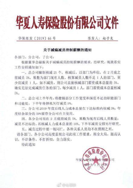 根据华夏人寿保险股份有限公司于1月23日发下《关于减编减员控制薪酬控薪酬的通知》。