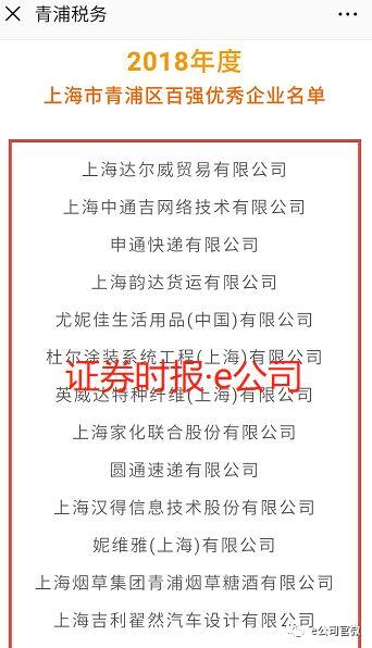 """值得注意的是,2017年1~9月,上海达尔威净利润就已突破11亿元;同年11月,上海达尔威曾欲将旗下刚成立不久的子公司控股权高价卖予A股上市公司,但最终无奈终止。此外,达尔威主要是运作销售""""TST""""系列产品,并也长期在网络招收微商代理,但旗下十数个产品曾被出具了""""责令改正""""的检查结果。"""