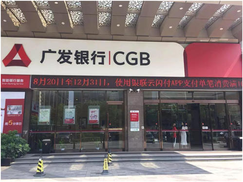 """广发银行个贷团队经理受贿获刑1年 为商户违规办""""联保易""""贷款逾3800万"""