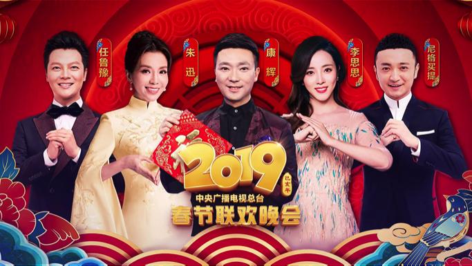 春晚观众_优酷宣布拿下2019央视春晚直播权-科技频道-和讯网