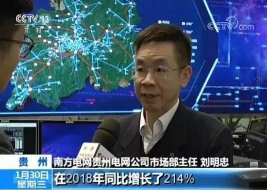 南方电网贵州电网公司市场部主任 刘明忠:(2018年用电量)主要是两个特点,一个是吾们贵州省传统的十大高载能走业,其中的有一些走业还在稳步添长,另外值得关注的是吾们贵州省一个新兴产业,展现了迅猛的发展,以大数据为例,大数据的用电量的话,在2018年同比添长了214%,那这个添长的速度是专门快的。