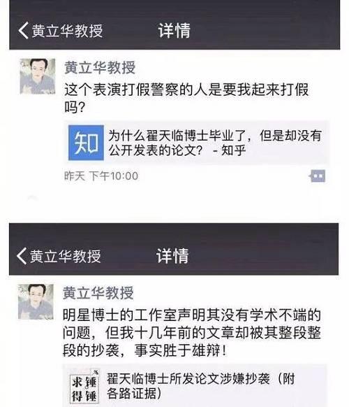 教授黄立华朋友圈发声 图据网络