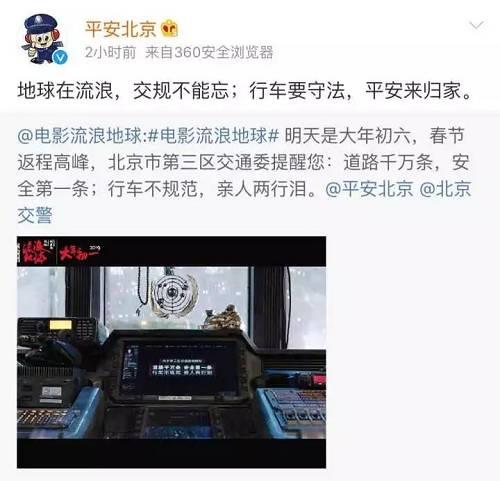 """@北京交警 也转发并评论称:""""我在岗位上,无暇去顾及,传播正能量,我决定选择希望!"""""""