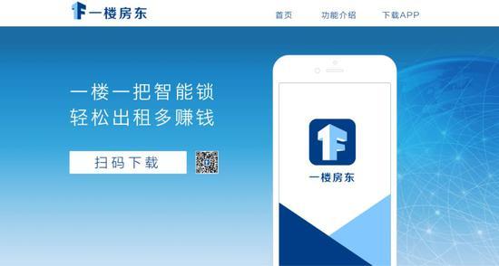 据天眼查显示,一楼房东为租客提供真实便捷的一站式中高端租房服务,为房东提供智能管理工具,隶属于水光(上海)信息技术有限公司,该公司成立于2017年11月,法定代表人为王靖宇。