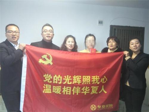 图为三门峡中支党支部走访慰问照片
