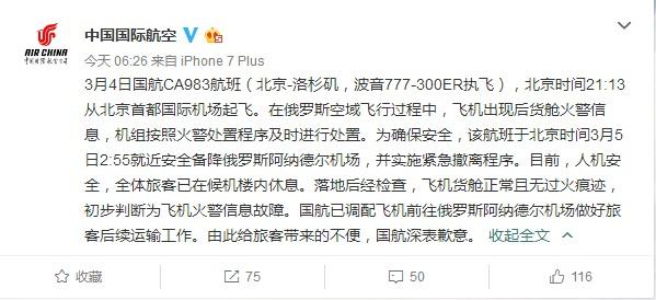 中国国际航空公司官方微博截图