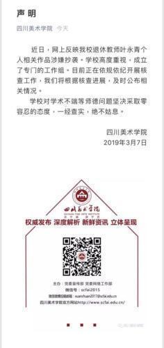 """四川美院:正在核查""""网传叶永青作品涉嫌剽窃""""一事"""