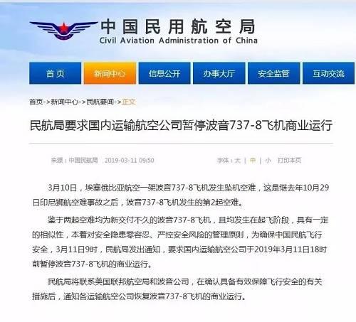 鹿鼎娱乐登录悉,按照中国民航局通知,11日已暂停737MAX飞机注册鹿鼎航班运行,后续安排等候局方通知。