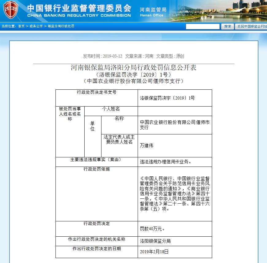 中国农业银行偃师市支行违法违规办理信用卡被罚款40万元