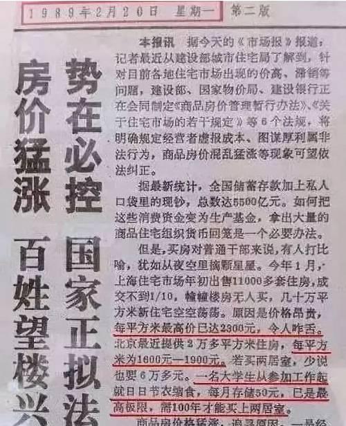 如果再对比下2017年上海的房价收入比,则需要50年的时间,从某种程度上看,如果回到1989年,当时买房的处境其实比现在还要艰难,你的焦虑感或许会更强大