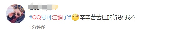 QQ帐号注销功能正式上线!但不注销有10000000个理由