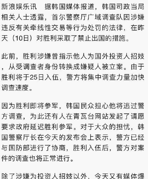 韩娱超级大瓜,胜利惊变嫌疑人、郑俊英喜提人生巅峰
