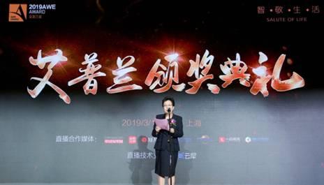 2019AWE艾普兰奖揭晓 长虹美菱问鼎家电业至高荣誉