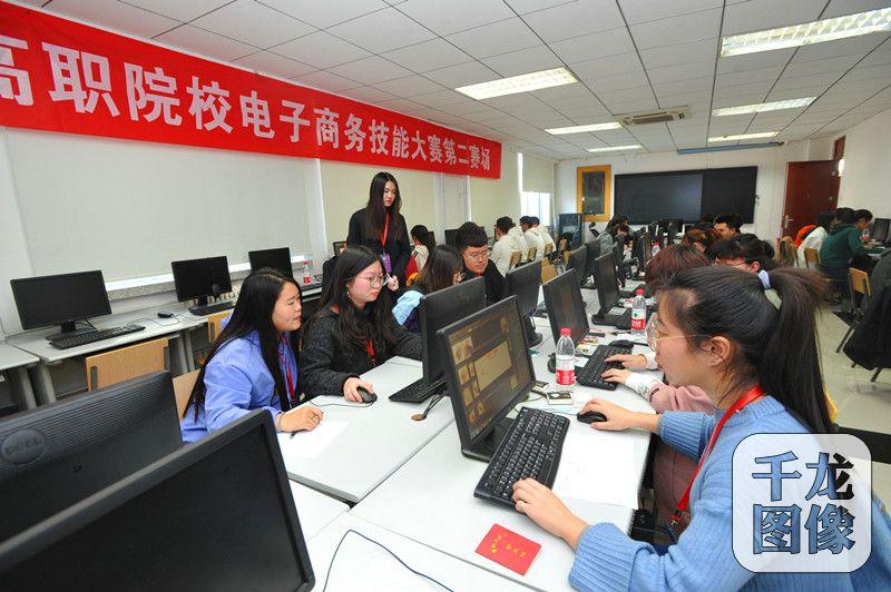 从报关pk到电商竞技 北京市高职院校技能开赛