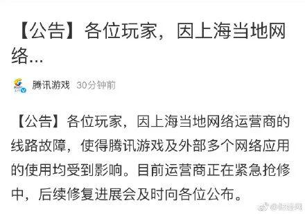 腾讯旗下QQ飞车于15时27分对外公告称,受到上海地区出现较大面积光缆中断影响,部分车手可能出现无法登录游戏、部分游戏功能体验异常(如商城异常、活动异常等)的情况。