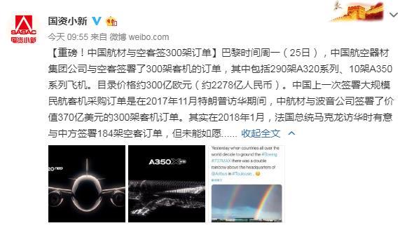 停飞波音半月后 中国与空客签350亿美元客机新订单