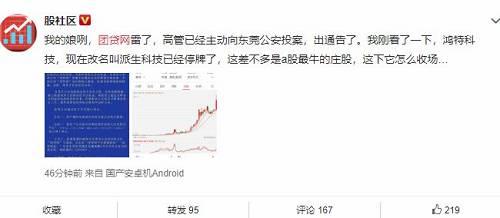 基金君查了一下,截至最新数据,该公司的股东户数有4819户。按照目前203亿的A股市值来算,股东人均持股市值400多万,这达到了完全不可思议的程度。